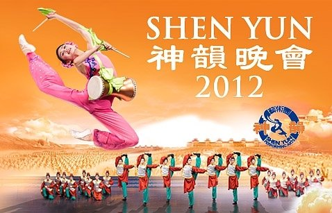 Логотип Shen Yun Performing Arts